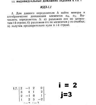Векторная алгебра и аналитическая геометрия